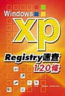 Windows XP Registry速查120條