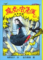 魔女宅急便 (4)