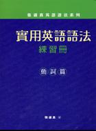 實用英語語法練習冊