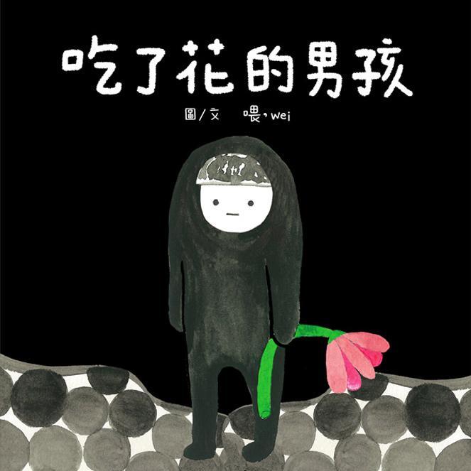 吃了花的男孩 不吃花的女孩
