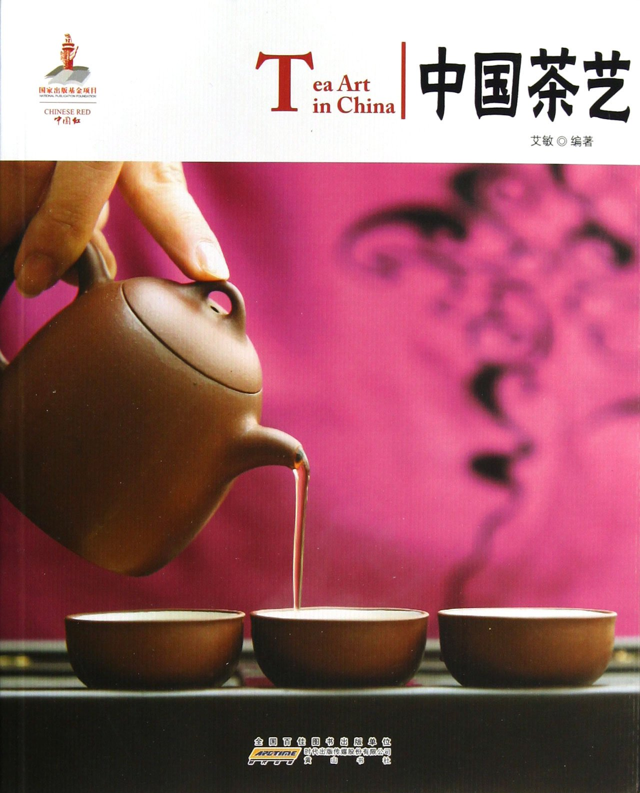 Tea Art in China 中国茶艺