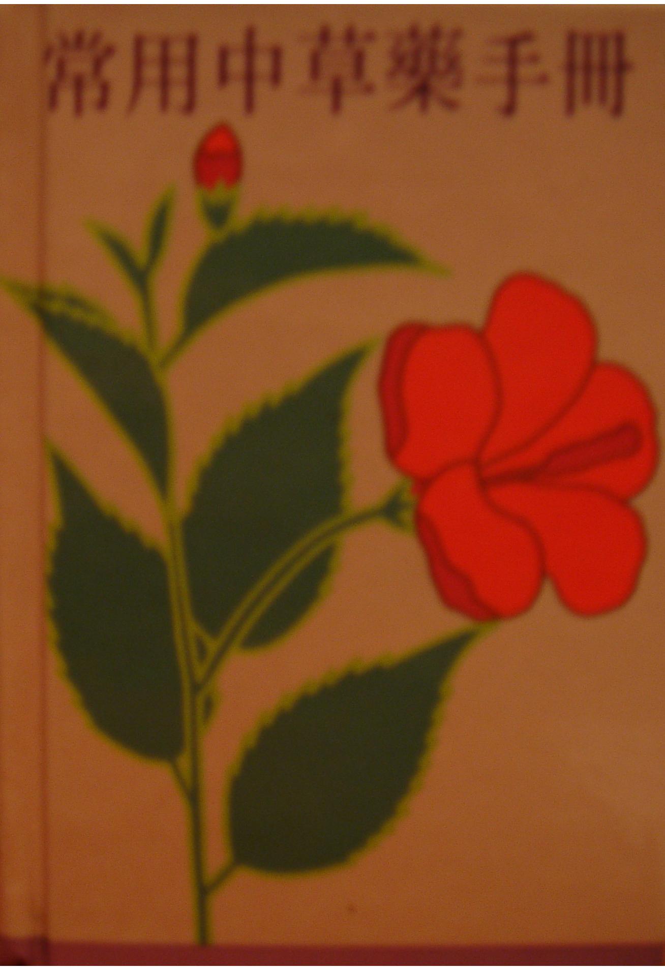 常用中草藥手册