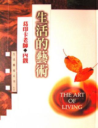 生活的藝術:葛印卡老師所教的內觀