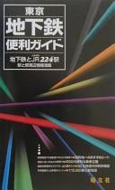 東京地下鉄便利ガイド