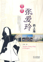 寻找张爱玲的上海