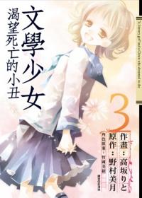 文學少女 3