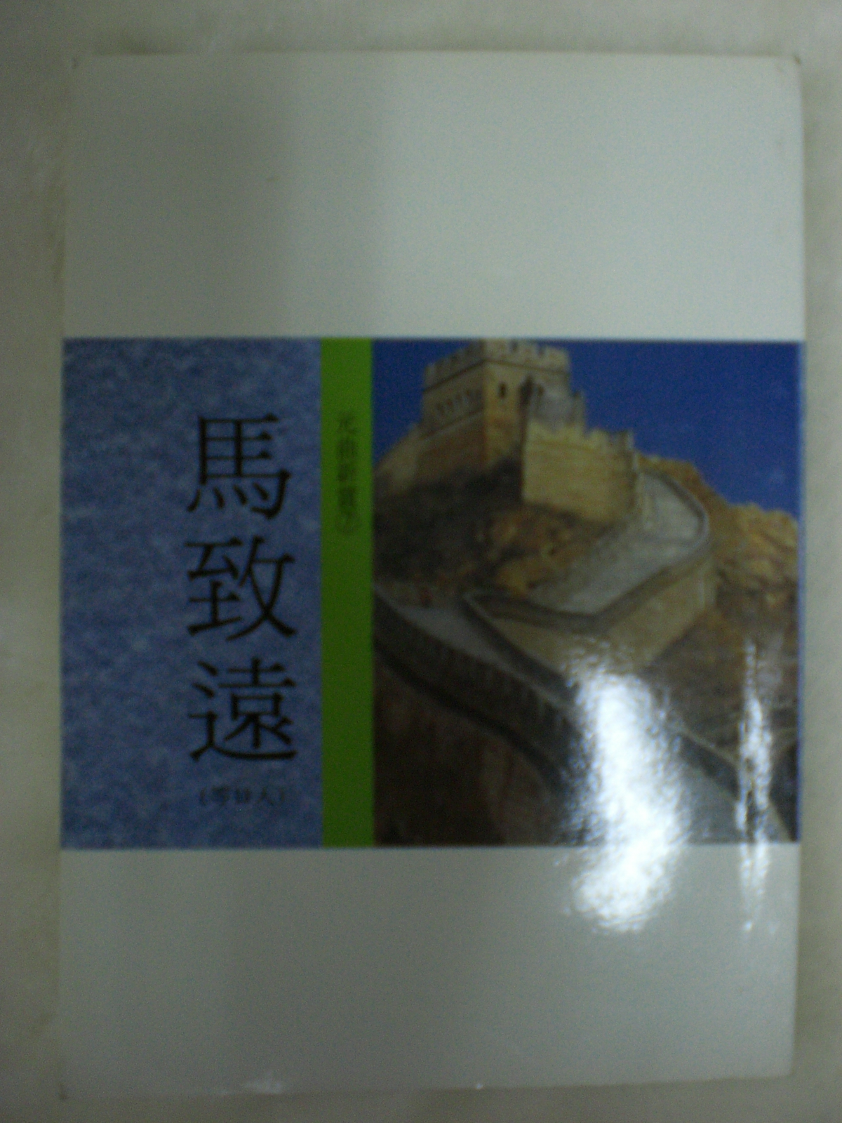 中國文學總新賞‧元曲新賞(7)