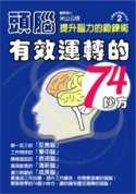 頭腦有效運轉的74妙方