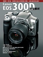 Canon EOS 300D完全解析
