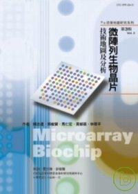 微陣列生物晶片技術地圖及分析