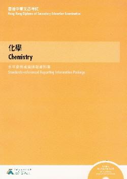 香港中學文憑考試化學科水平參照成績匯報資料套 Standards-referenced Reporting Information Package for the HKDSE Chemistry Examination