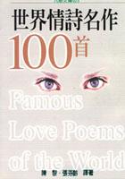 世界情詩名作100首