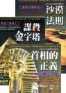 埃及三部曲系列