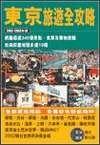 東京旅遊全攻略2003-04年新版