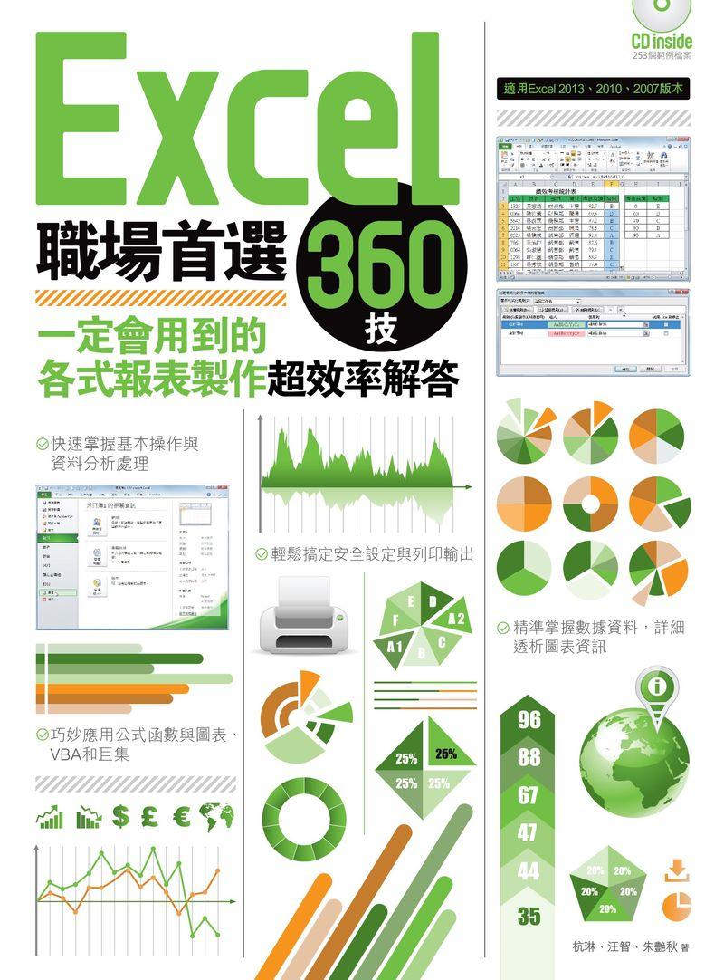 Excel職場首選360技