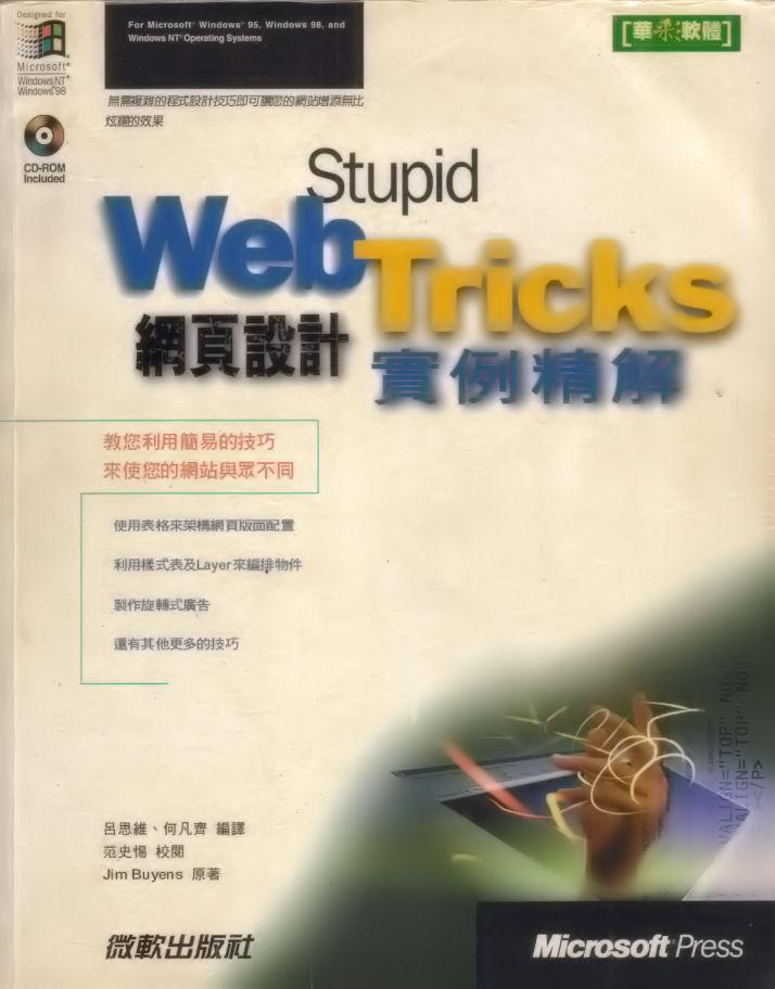 Stupid Web Tricks網...