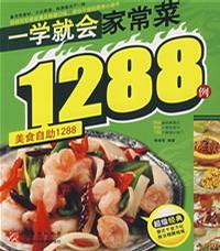 一学就会家常菜1288例