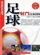 足球射门技术图解