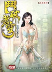 鬥破蒼穹(68):龍皇紫研