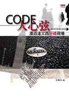 Code人心弦