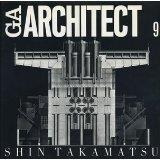 GA Architect 9 世界の建築家