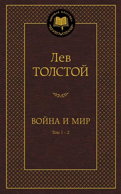 Война и мир, Том 1-2