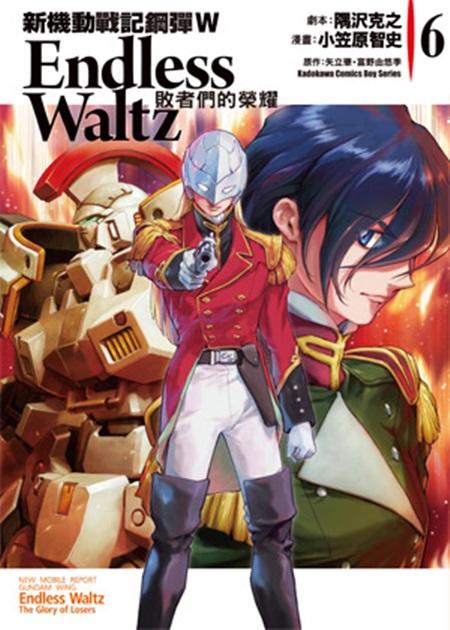 新機動戰記鋼彈W Endless Waltz 敗者們的榮耀(6)