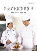 西餐文化與烹調實務