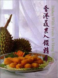 香港蔬果入肴精华