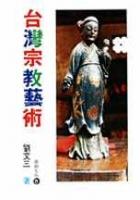 台灣宗教藝術