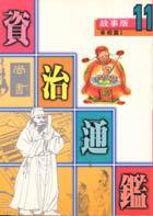 資治通鑑(故事版11)