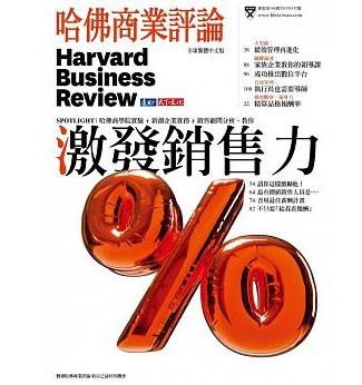 哈佛商業評論全球中文版 第104期 4月號/2015