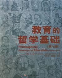教育的哲學基礎.第七版