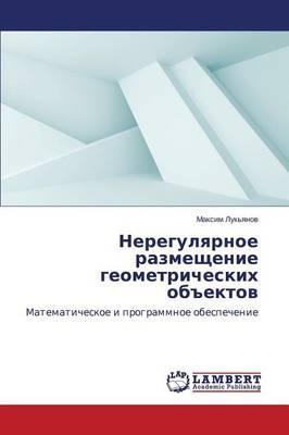 """Neregulyarnoe razmeshchenie geometricheskikh ob""""ektov"""