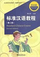 标准汉语教程