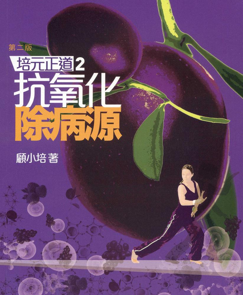 培元正道(2)