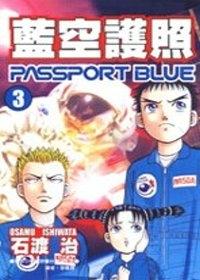 藍空護照 3