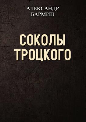 Sokoly Trotskogo