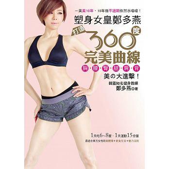 塑身女皇鄭多燕打造360度完美曲線