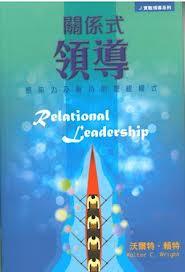 關係式領導