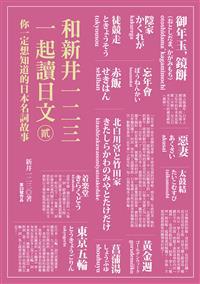 和新井一二三一起讀日文 貳