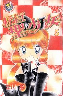 怪盜聖少女 5