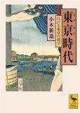 東亰時代―江戸と東京の間で―
