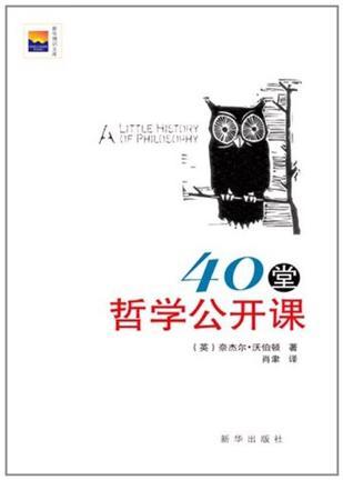 40堂哲学公开课