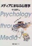 メディアにまなぶ心理学