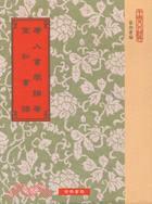 唐人書學論著.宣和書譜