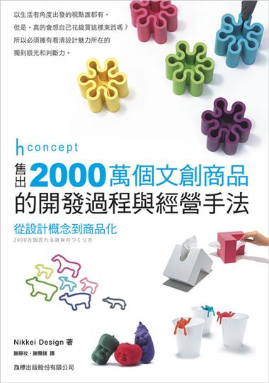 h concept 售出2000萬個文創商品的開發過程與經營手法
