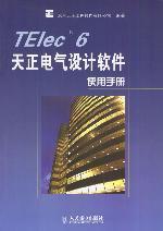 TElec6天正电气设计软件使用手册