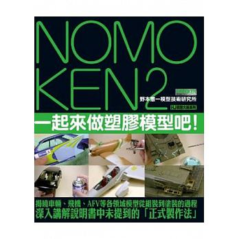 NOMOKEN2 野本憲一模型技術研究所