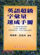 英語超級字彙速成手冊